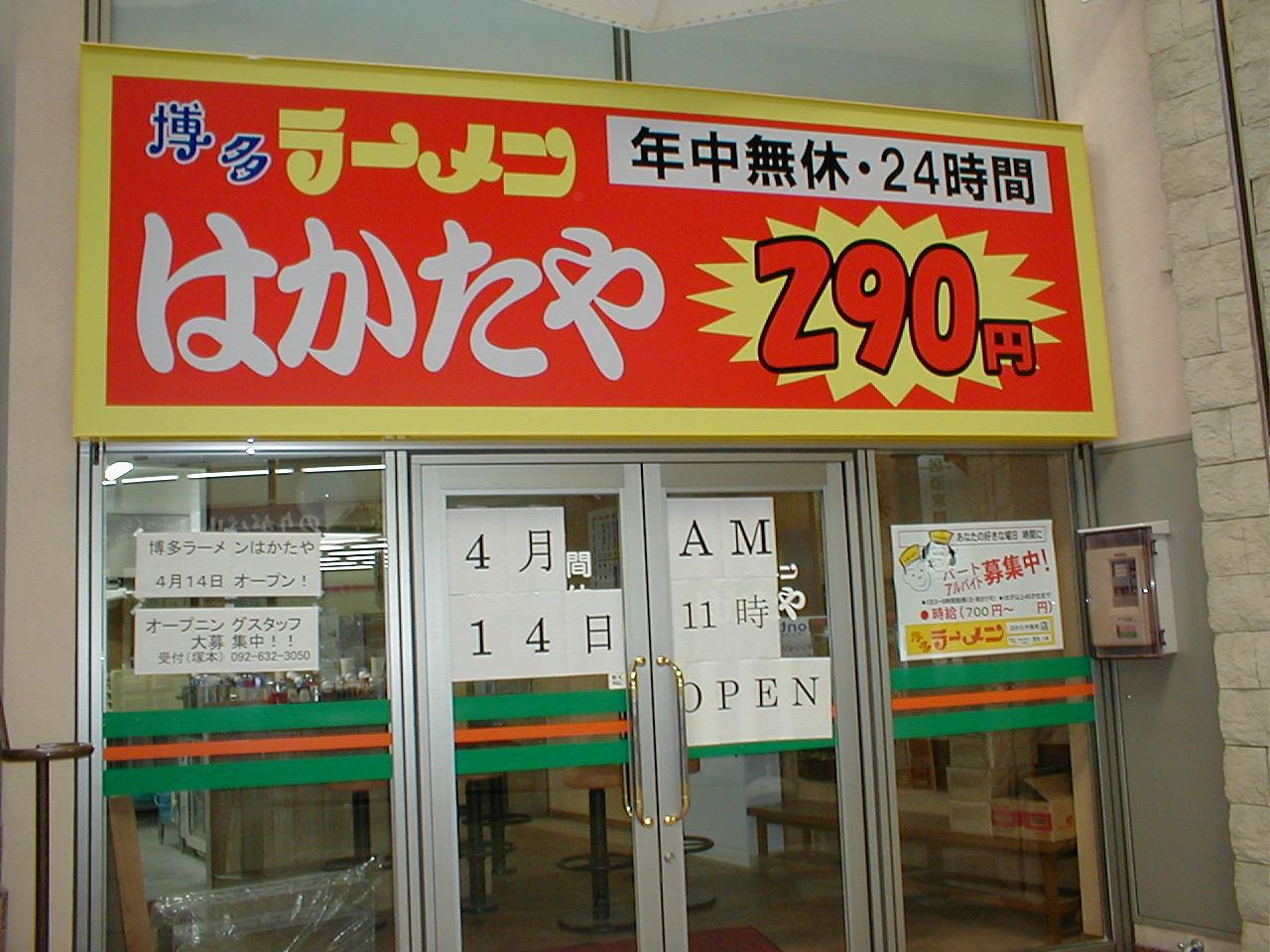 Hakataya_2